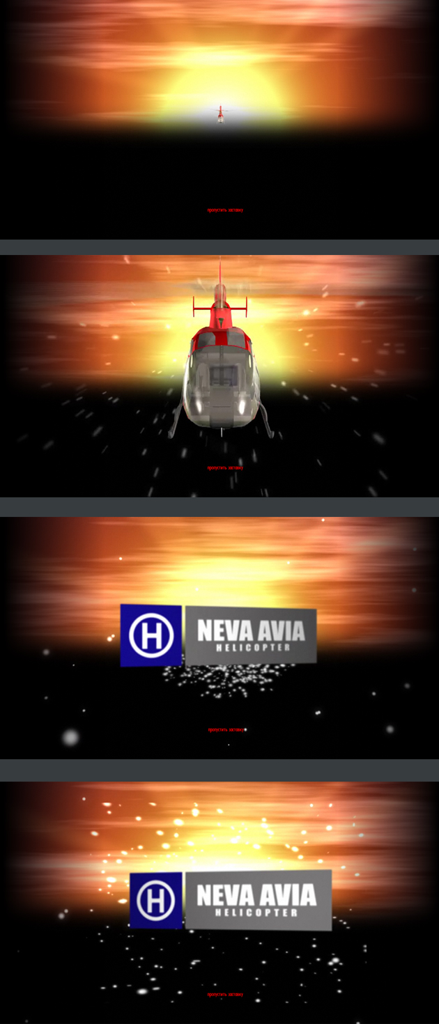 Flash-за­став­ка Neva Avia - Со­зда­ние Flash neva avia